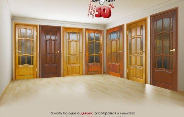 Входные двери, межкомнатные